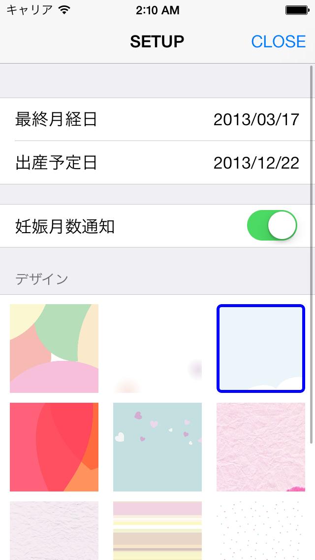 出産予定日 ScreenShot2