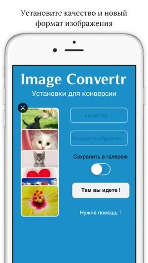 конвертер изображений в формат jpg