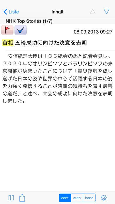 TSNews - Die neuesten Meldungen aus Japan mit japanischen SprachsyntheseScreenshot von 1