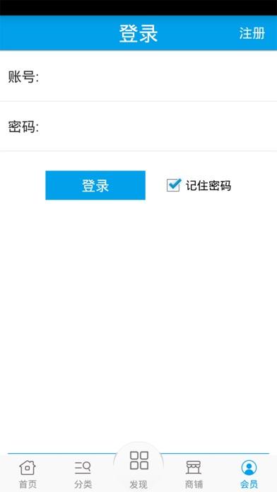Screen Shot 竹木制品商城 3