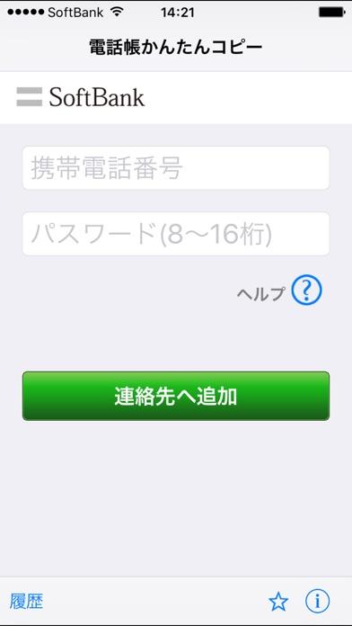 電話帳かんたんコピー ScreenShot0