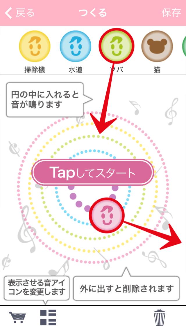 BabyTune〜赤ちゃんの泣き止み音人気ランキング みんなの音をプレイしよう!自分でつくろう!〜のおすすめ画像2