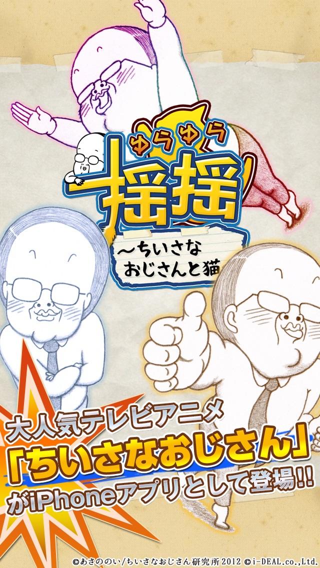 揺揺 〜ちいさなおじさんと猫〜紹介画像1