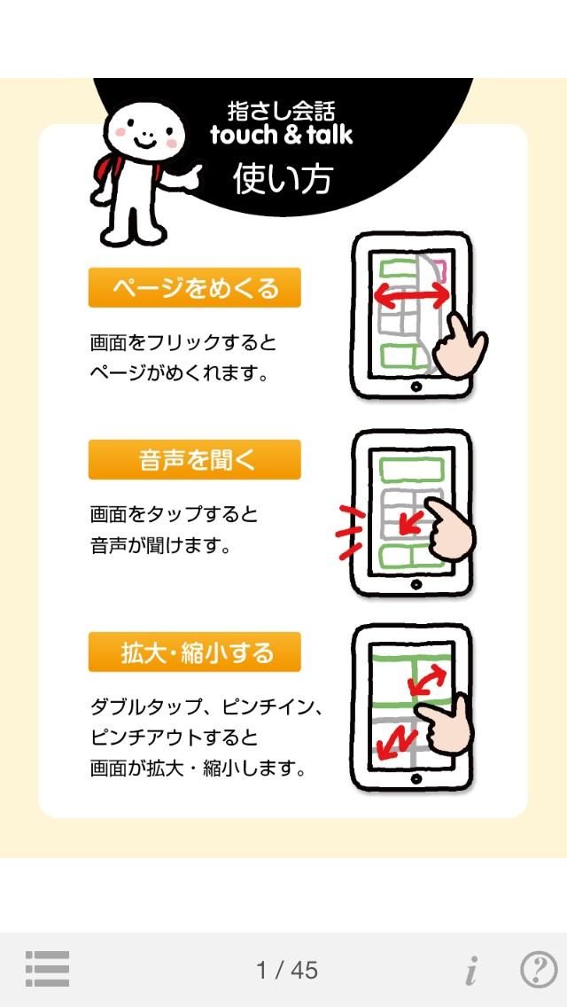指さし会話フランス touch&talk ScreenShot1