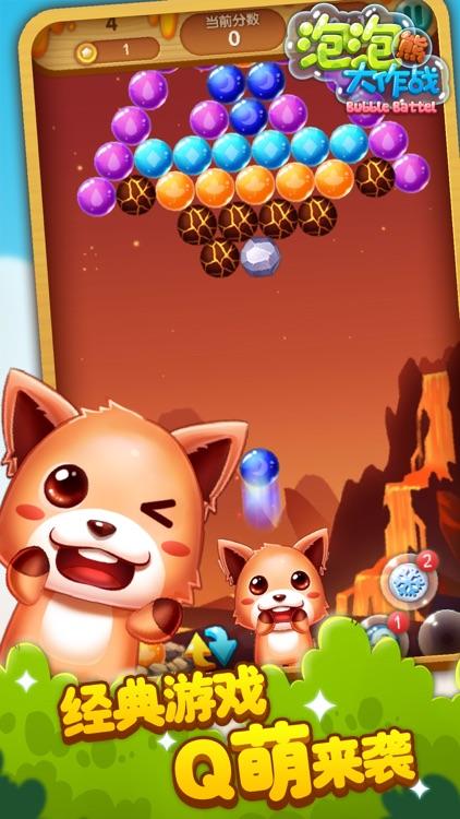 泡泡熊大作战 screenshot-3