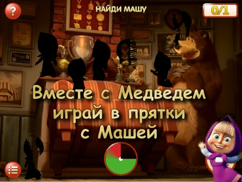 Игра Маша и Медведь: Первая встреча