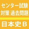 センター試験 日本史B