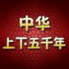 中华五千年传奇离线版HD 万年历黄历传统文化