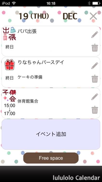 ルルロロカレンダー-デコってらくらく予定管理 screenshot-3