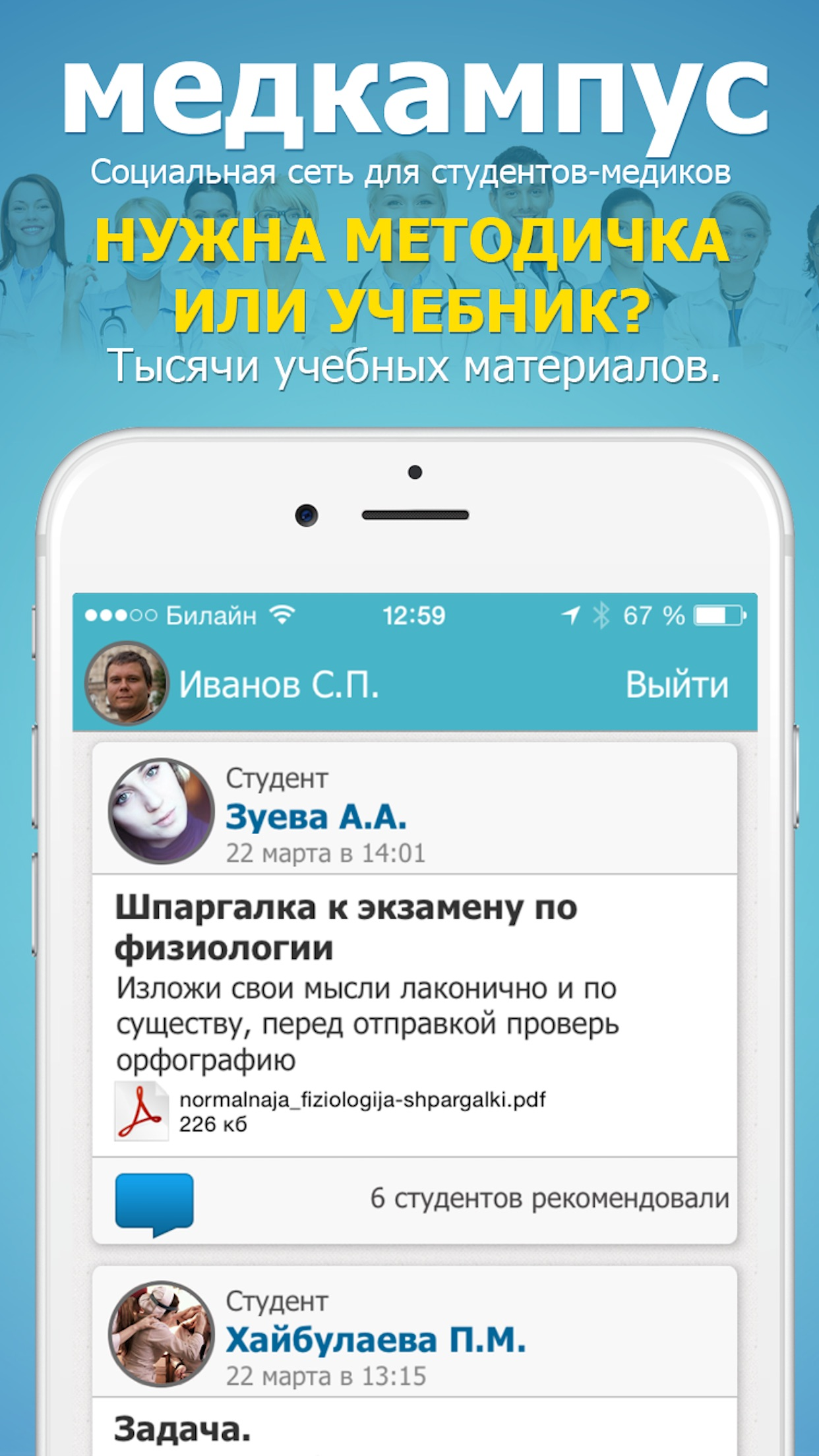 Медкампус Screenshot