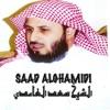 Coran Saad Alghamidi سعد الغامدي - iPhoneアプリ