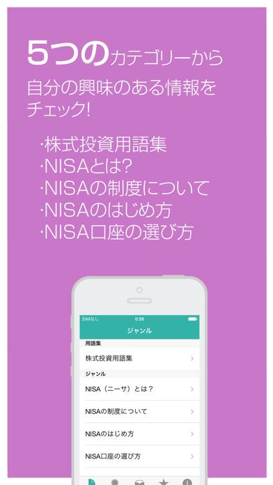 NISA(ニーサ)の始め方 初心者が始める株式投資入門と用語辞典のおすすめ画像3