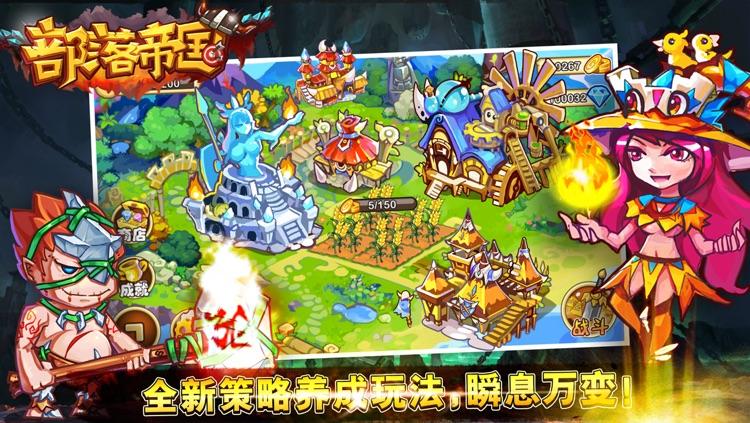 部落帝国 screenshot-2