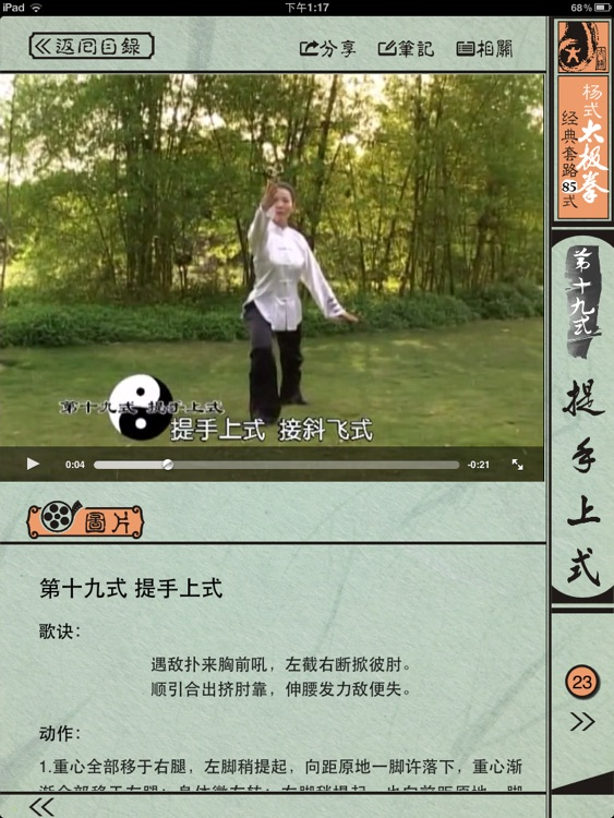 杨式太极85式 screenshot-3