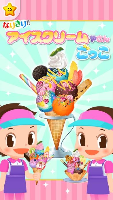 アイスクリーム屋さんごっこ-お仕事体験知育アプリ screenshot1