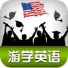 游学美国英语 -有声同步中英文双语字幕标准美式发音 英汉对照全文字典 阅读听力突破口语速成专业版HD