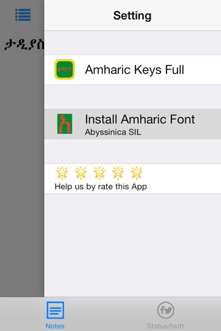 Amharic Keys screenshot 1