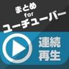 動画まとめ for ユーチューバー - iPhoneアプリ