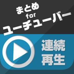 動画まとめ for ユーチューバー