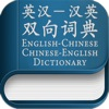 Chinese to English - English to Chinese two-way Learning Dictionary - iPhoneアプリ
