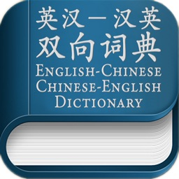Chinese to English - English to Chinese two-way Learning Dictionary