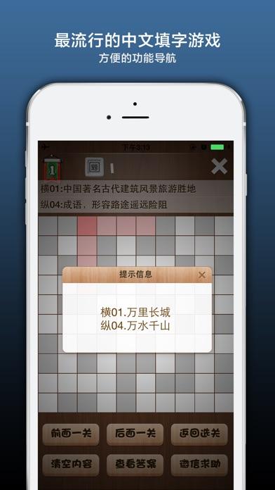 疯狂填字 screenshot1