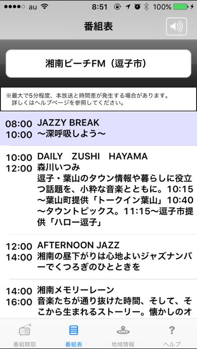 コミュニティFM for iPhone (i-コミュラジ) ScreenShot2
