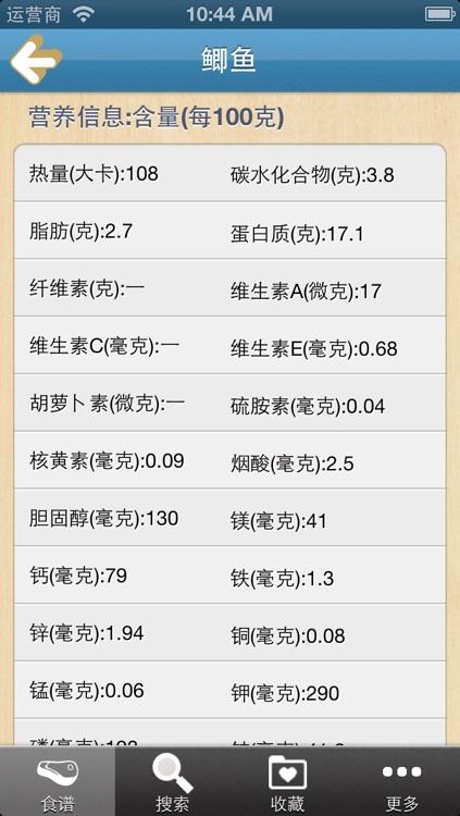 蒸菜美食大全 screenshot-3