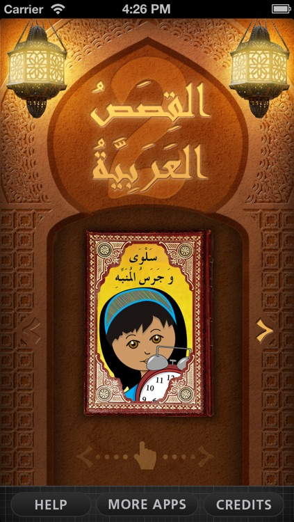 Arabic Stories 2