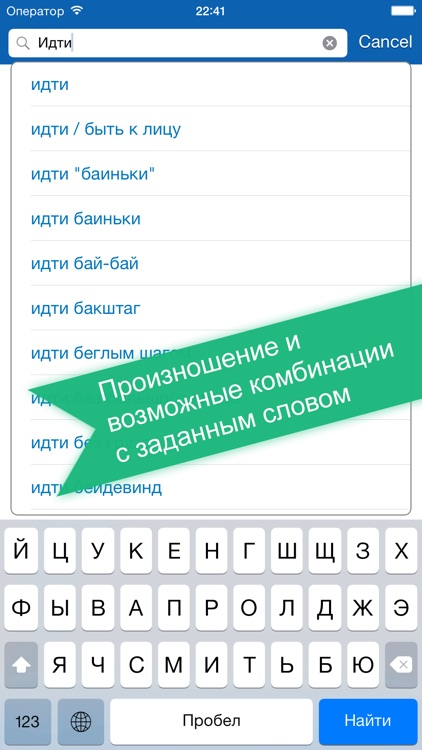 Russian <> English Offline Dictionary + Online Translator