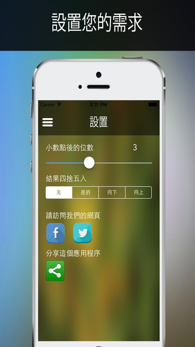 Y兌換 專業的版 screenshot three