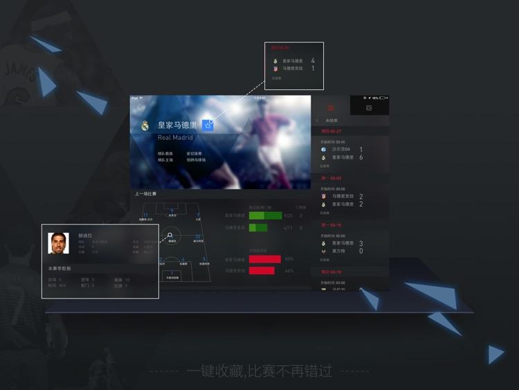 新浪体育HD screenshot-3