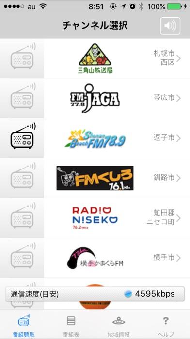 コミュニティFM for iPhone (... screenshot1