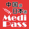 Medi Pass 中国語・英語・日本語 医療用語辞書 for iPhone