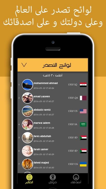 كوكتيل الألغاز - أكبر لعبة ألغاز عربية