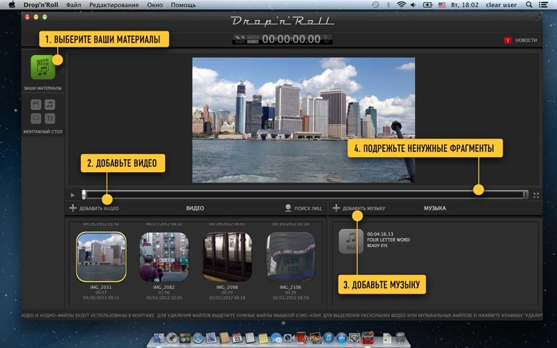 Drop'n'Roll – автоматический видеоредактор скриншот программы 1