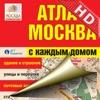 Москва. Малый атлас города
