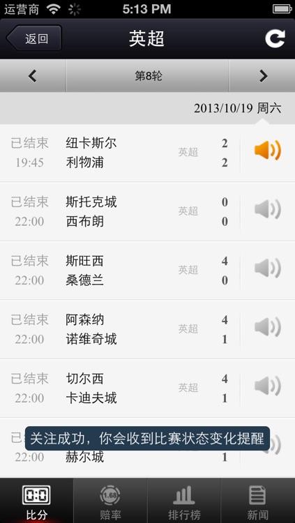 3G门户体育 screenshot-4