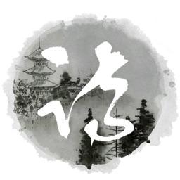 唐诗三百首专业版