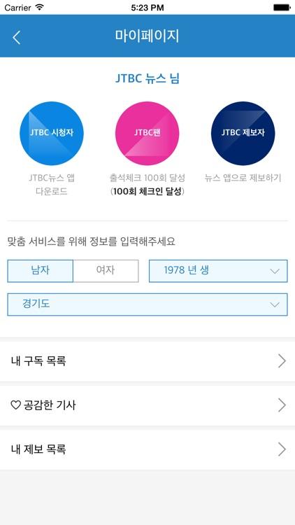 JTBC 뉴스 screenshot-4