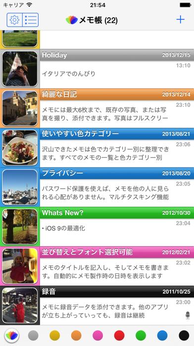 all-in メモ ScreenShot0