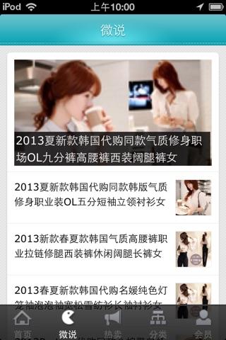 Screenshot of Your Memory 欧美韩版时尚限定女装