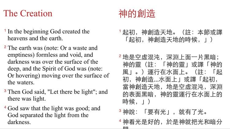 NASB Chinese Bibles