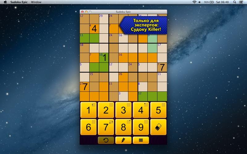 Судоку Epic - Sudoku скриншот программы 4