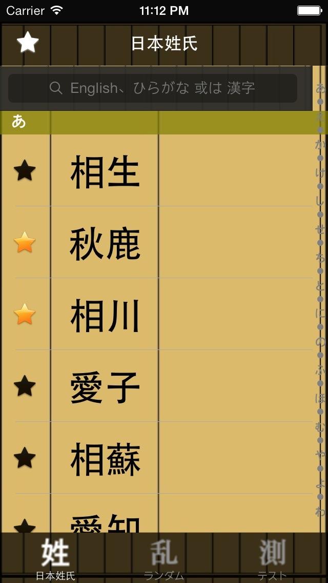 日本の姓氏のスクリーンショット1