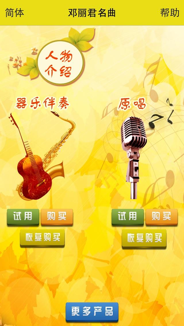 邓丽君名曲 Screenshot
