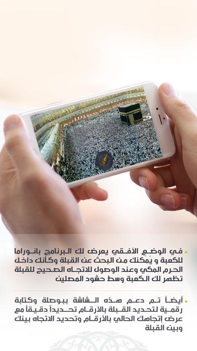 Qibla-AR القبلة في الواقع الإفتراضي screenshot two