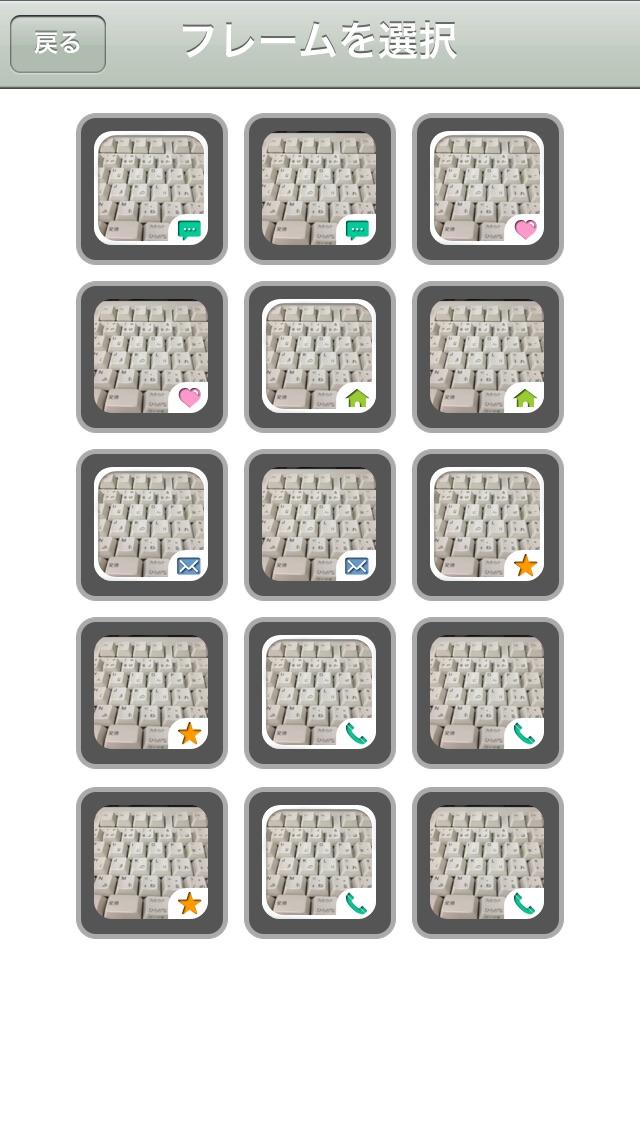 カンタンショートカットアイコン(Easy shortcut Icon):好きな画像でホーム(HOME)画面にオリジナルアイコンをスクリーンショット5