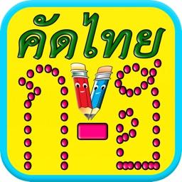 Thai alphabet writing practical connect the dot