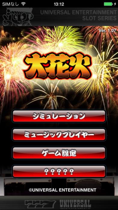大花火のスクリーンショット1